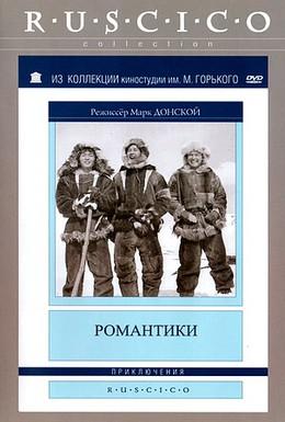 Постер фильма Романтики (1941)