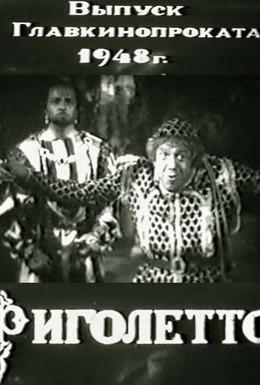 Постер фильма Король забавляется (1941)