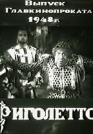 Король забавляется (1941)