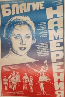 Постер фильма Благие намерения (1984)