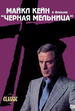 Постер фильма Черная мельница (1974)