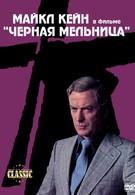 Черная мельница (1974)