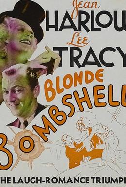 Постер фильма Взрывоопасная красотка (1933)