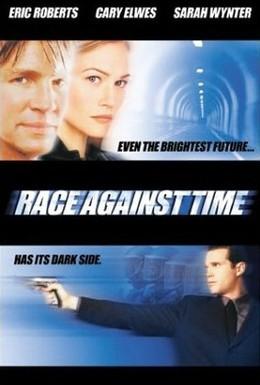 Постер фильма Погоня за временем (2000)