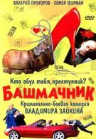 Башмачник (2002)