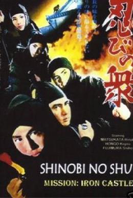 Постер фильма Ниндзя 9: Миссия Железный замок (1972)