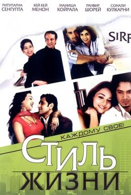 Постер фильма Стиль жизни (2008)