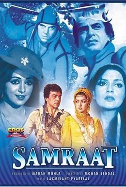 Постер фильма Самрат (1982)