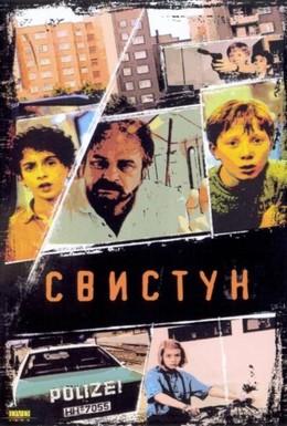 Постер фильма Свистун (1993)
