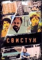 Свистун (1993)