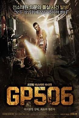 Постер фильма Караульный пост 506 (2008)