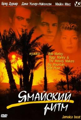 Постер фильма Ямайский ритм (1997)