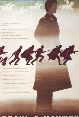 Постер фильма Песнь о Маншук (1969)
