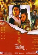 Китайская история призраков 2 (1990)