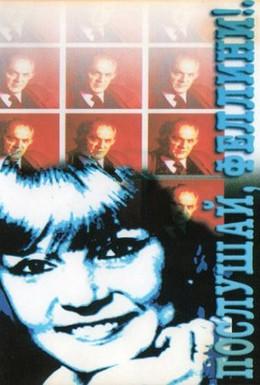 Постер фильма Послушай, Феллини! (1993)