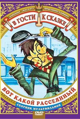 Постер фильма Вот какой рассеянный (1975)