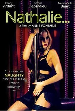 Постер фильма Натали (2003)