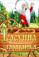 Терехина таратайка (1985)