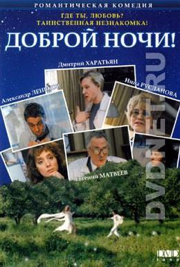 Постер фильма Доброй ночи! (1992)