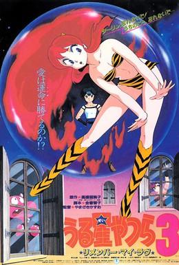 Постер фильма Несносные пришельцы 3: Помни мою любовь (1985)