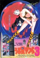 Несносные пришельцы 3: Помни мою любовь (1985)