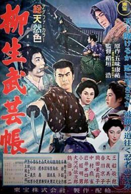 Постер фильма Повесть о клане Ягю: Искусство ниндзя (1957)
