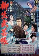Повесть о клане Ягю: Искусство ниндзя (1957)