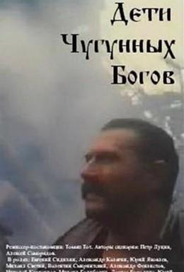 Постер фильма Дети чугунных богов (1993)
