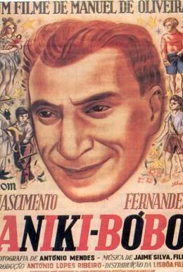 Постер фильма Аники-бобо (1942)