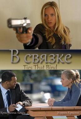Постер фильма В связке (2010)
