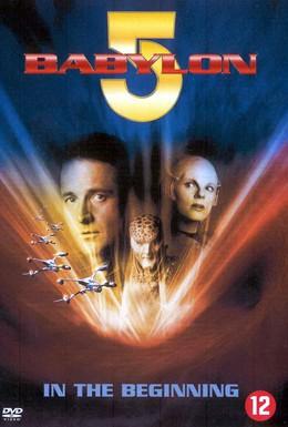Постер фильма Вавилон 5: Начало (1998)