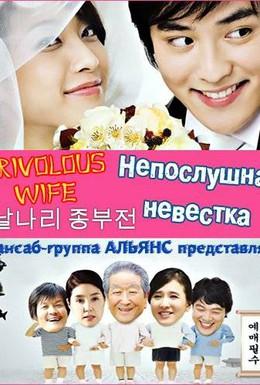Постер фильма Непослушная невестка (2008)
