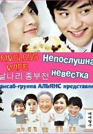 Непослушная невестка (2008)