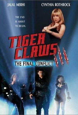 Постер фильма Коготь тигра 3 (2000)