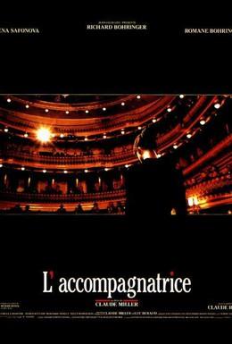 Постер фильма Аккомпаниаторша (1992)