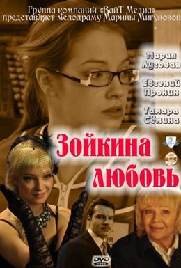 Постер фильма Зойкина любовь (2011)