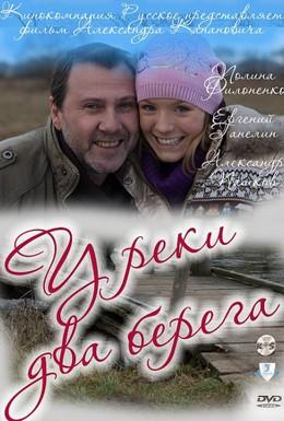 Постер фильма У реки два берега (2011)