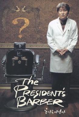 Постер фильма Парикмахер президента (2004)