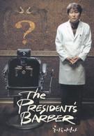 Парикмахер президента (2004)