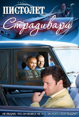 Постер фильма Пистолет Страдивари (2009)