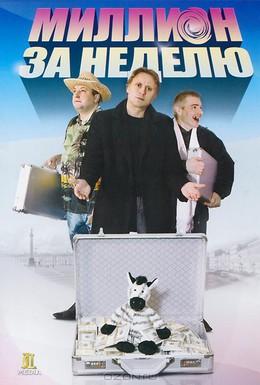 Постер фильма Миллион за неделю (2007)