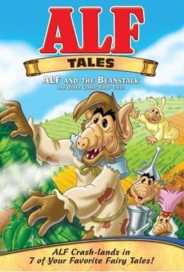 Постер фильма Сказки Альфа (1988)