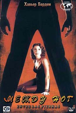 Постер фильма Между ног (1999)