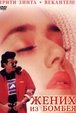 Постер фильма Жених из Бомбея (1998)