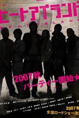 Постер фильма Горячий остров (2007)