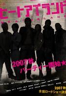 Горячий остров (2007)