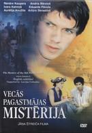 Мистерия старой управы (2000)