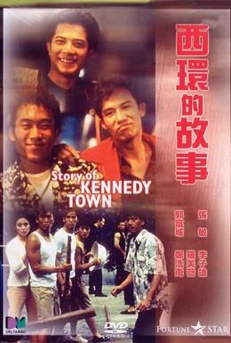Постер фильма История города Кеннеди (1990)