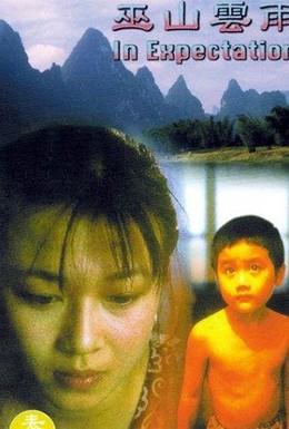 Постер фильма Тучи над Ушанем (1996)