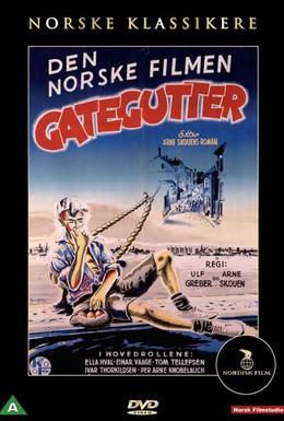 Постер фильма Уличные мальчишки (1949)
